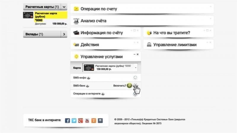 Кредитные карты Тинькофф: условия