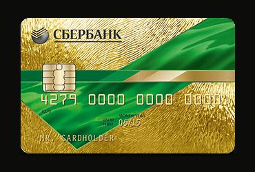 условия получения кредитной карты Сбербанка