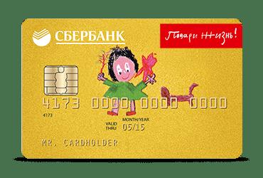 Кредитная карта сбербанка условия