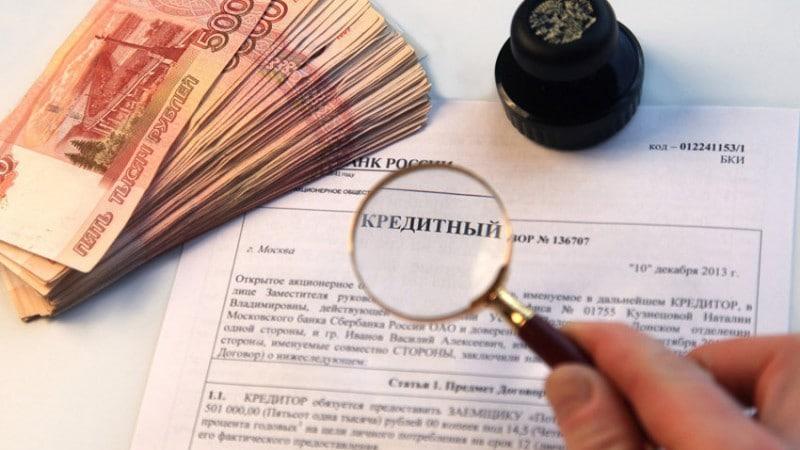 Закон о должниках 2016 о кредитах