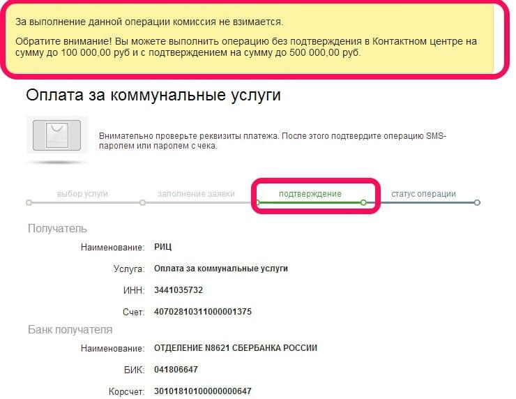 онлайн платежи через Сбербанк Онлайн