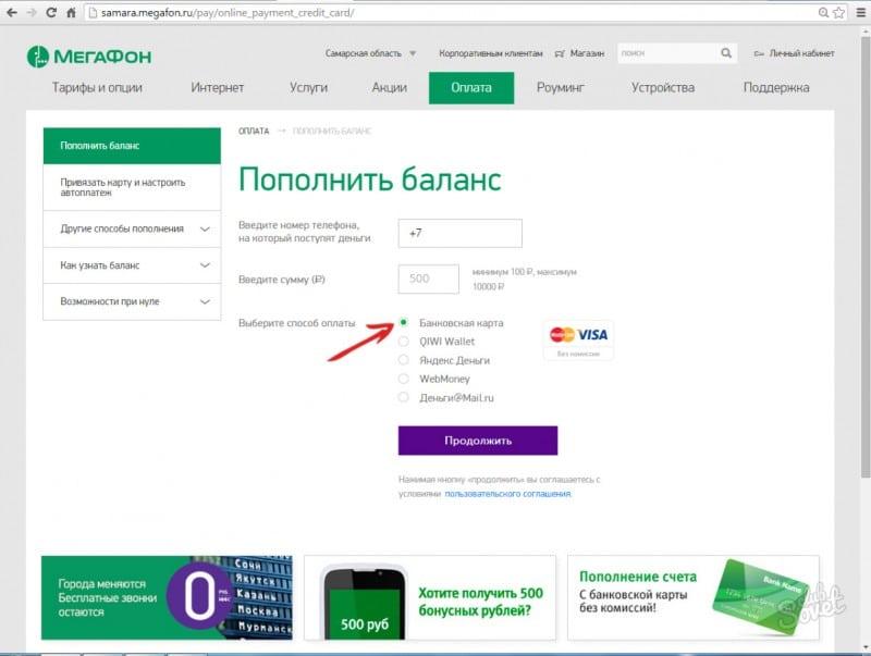 оплатить мобильный телефон банковской картой через интернет