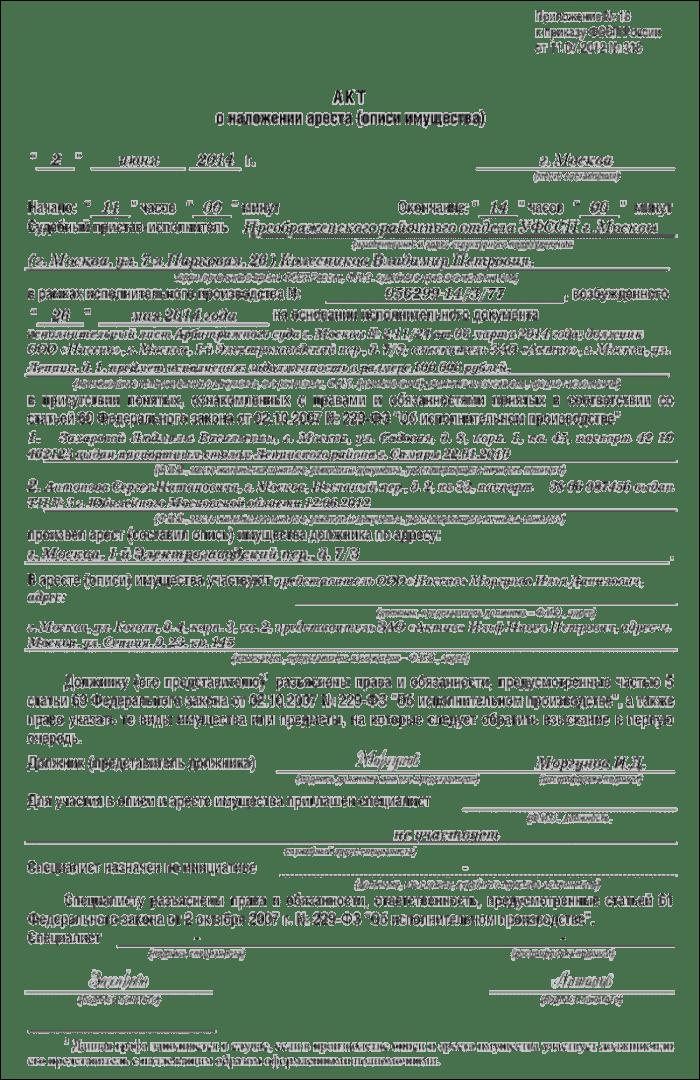 Обращение взыскания на имущество должника