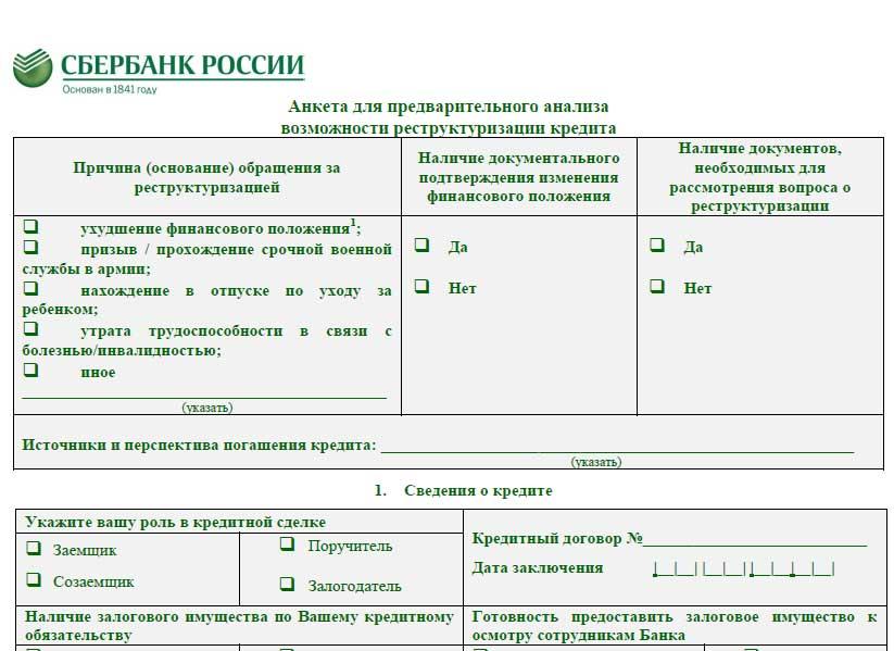 документы на реструктуризацию ипотеки по 373 постановлению трудом вернулся