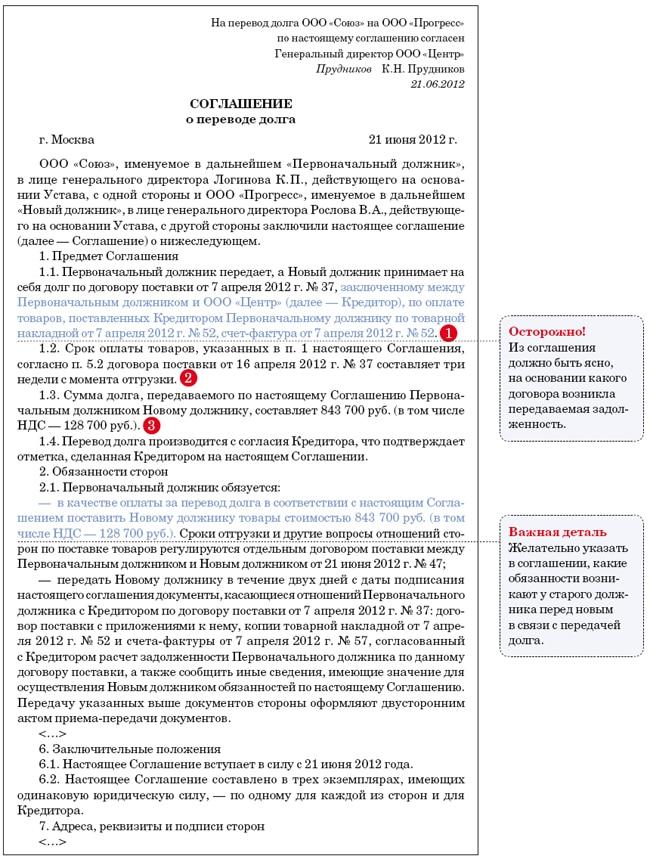 Образец соглашения о переводе долга