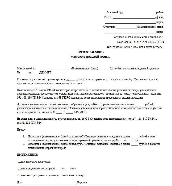 Образец Заявления Об Отказе От Страховки По Кредиту В Сбербанке - фото 2