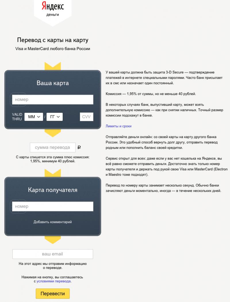 перевод с карты на карту Яндекс перевод