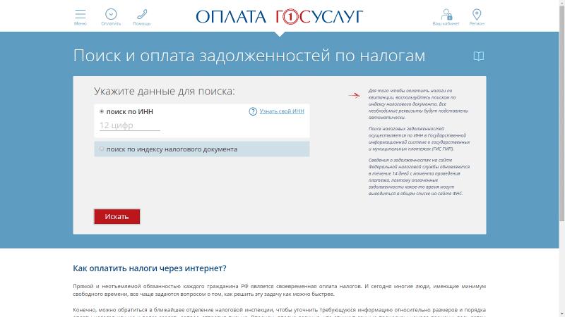 проверить задолженность по налогам по ИНН на сайте ГосУслуги