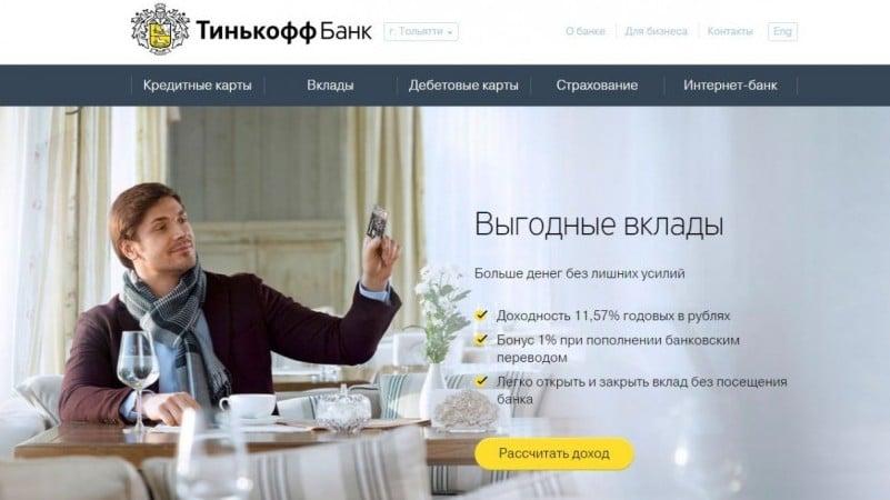 Дебетовая карта Тинькофф банка