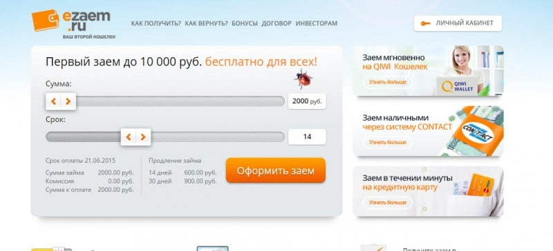 Кредит онлайн на карту в Украине