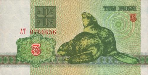 как называются деньги в Белоруссии