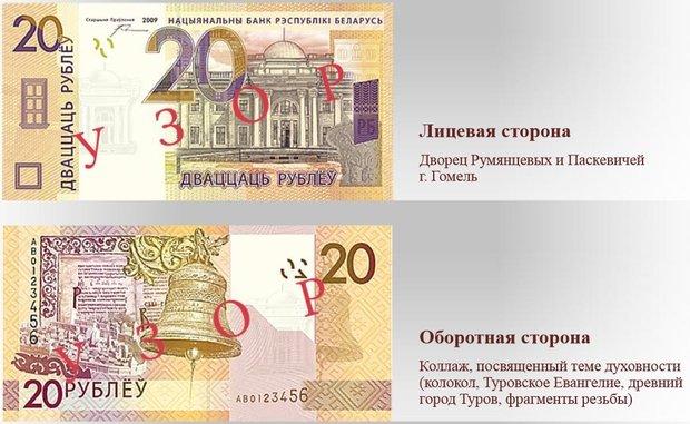 перевод денег из российских в белорусские