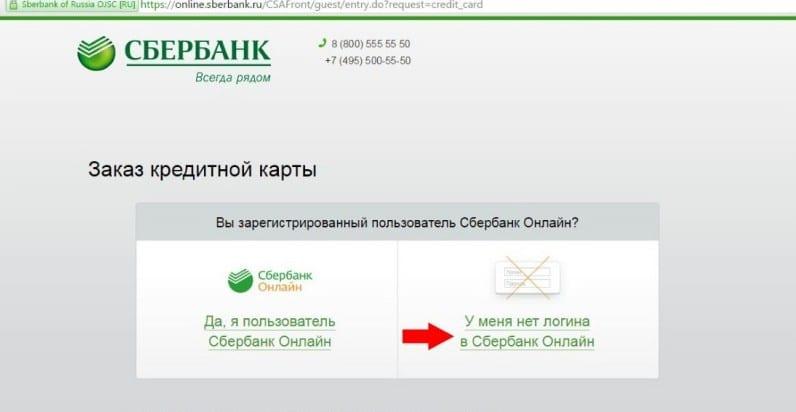 оформить кредитную карту Сбербанк Онлайн