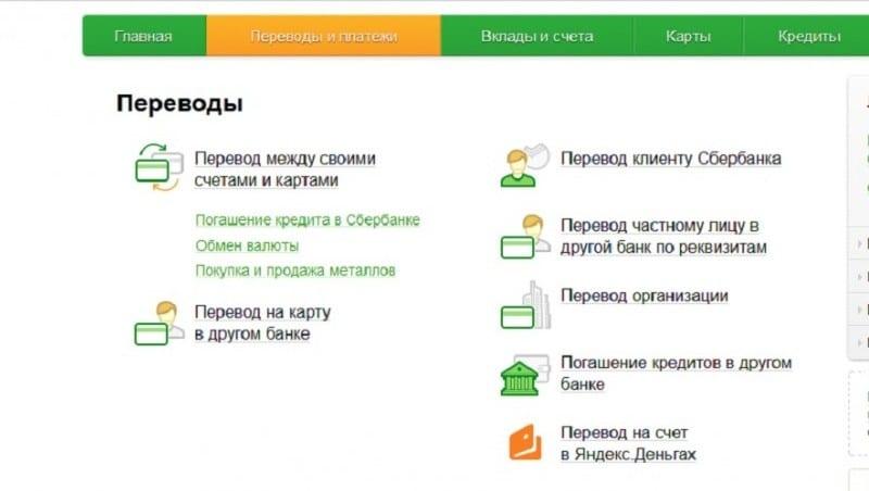 оплатить кредит через Сбербанк Онлайн