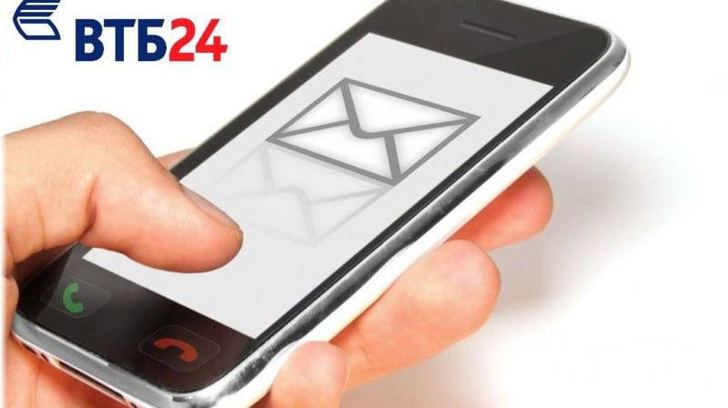 как отключить смс оповещение 24
