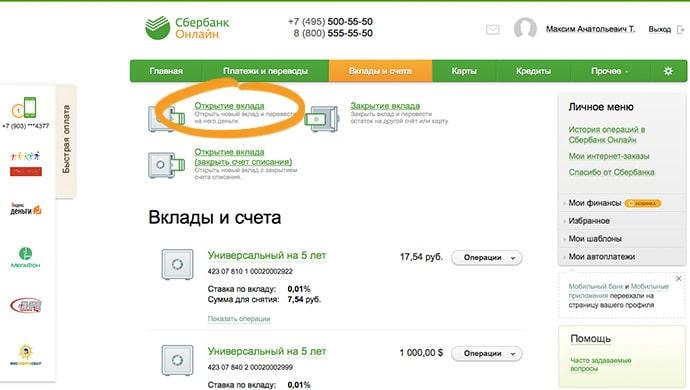 как открыть онлайн вклад в Сбербанк Онлайн