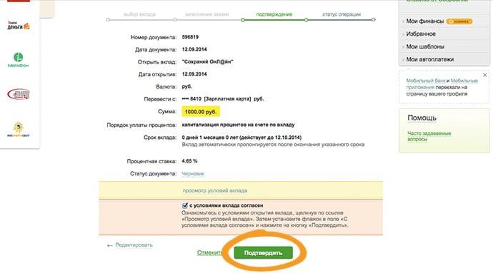 ставки по вкладам Сбербанк Онлайн