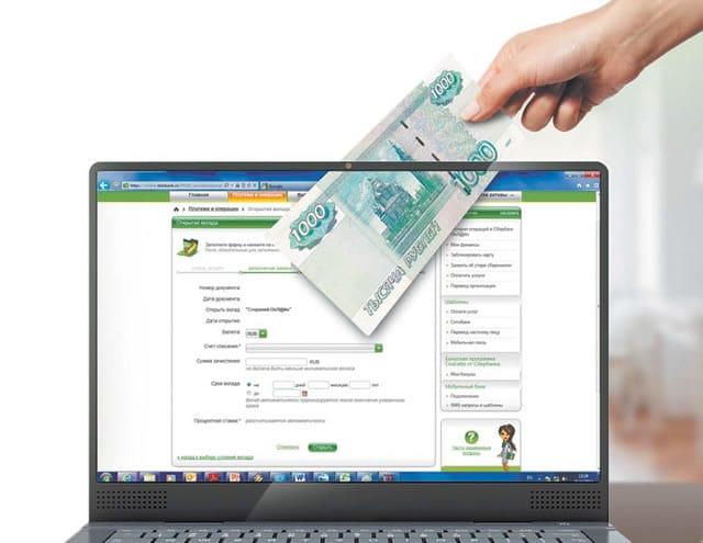 онлайн вклады Сбербанк Онлайн