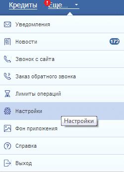 как подключить ВТБ 24 онлайн