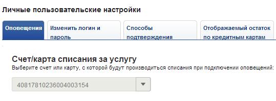 интернет банк ВТБ 24 онлайн