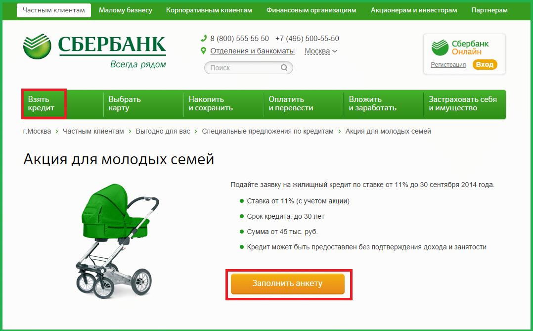 пакет документов для ипотеки в Сбербанке
