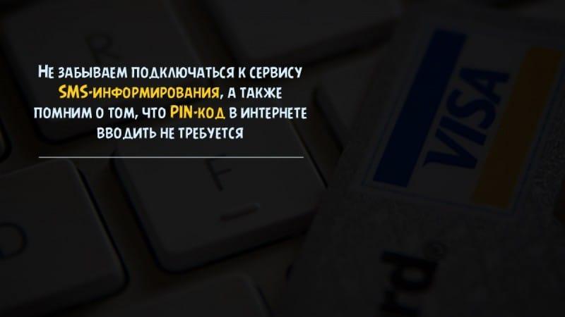 что такое код безопасности карты Visa