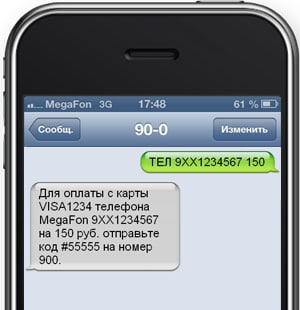 СМС команды Сбербанка 900