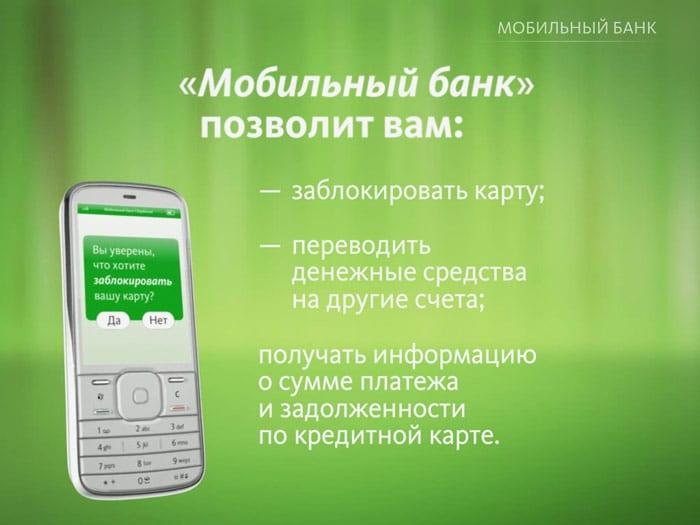 мобильный банк Сбербанк команды