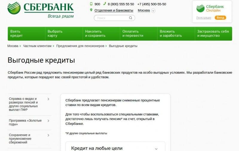 кредитные карты Сбербанка для пенсионеров условия