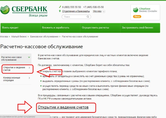 открытие счета для юридических лиц в Сбербанке