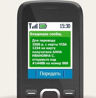 Как перевести на карту через мобильный банк