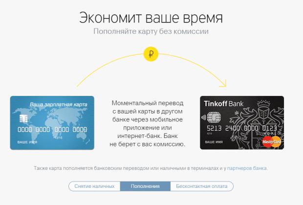 страны Россия правила использование карты тинькофф отличие аллергического дерматита