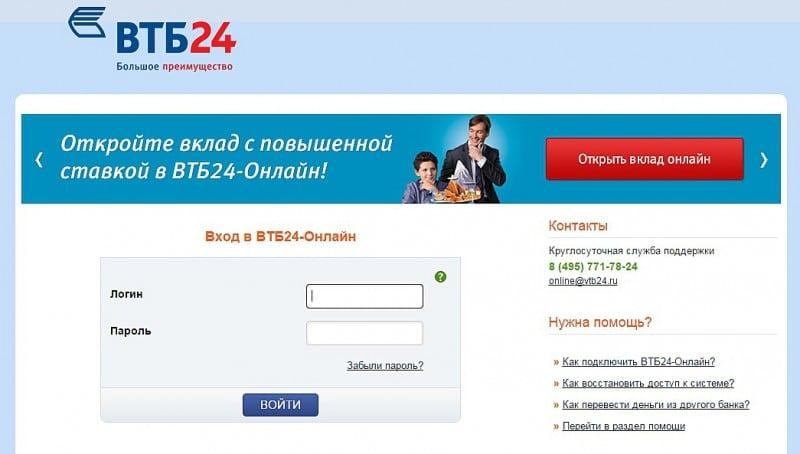 как заблокировать карту ВТБ 24