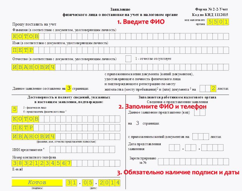ИНН в России