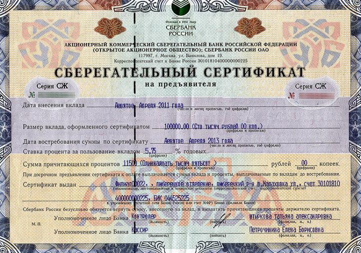 выплаты пособия сбербанк россии вклад на предъявителя проценты заявку онлайн