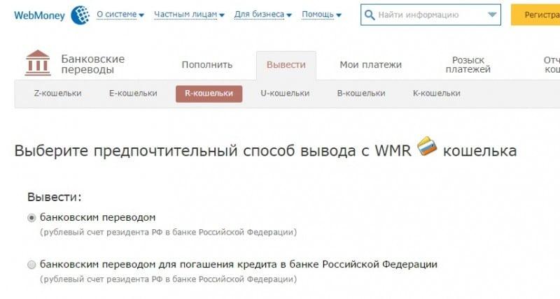 денежные переводы в крым из Москвы
