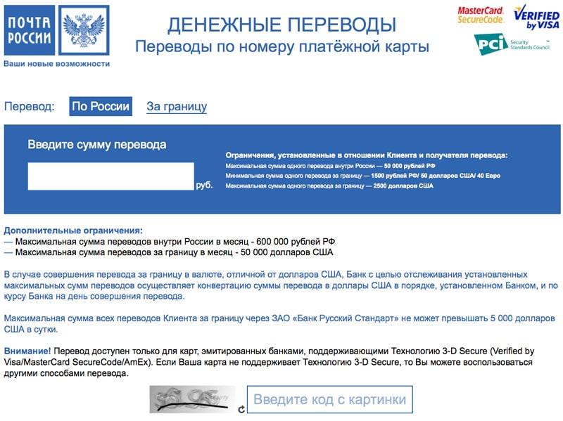 как отправить деньги в Крым