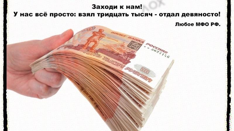 где найти денег срочно без кредита