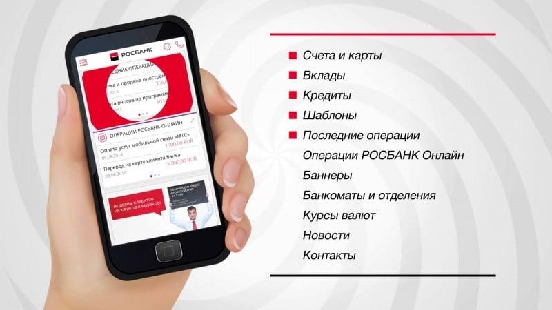 бесплатный телефон горячей линии Росбанк