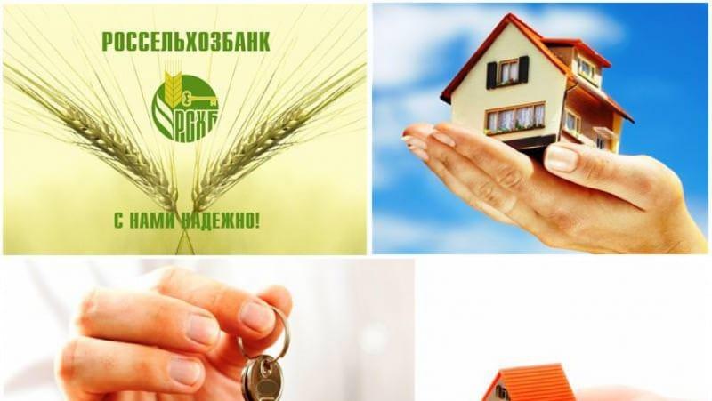 ипотека Россельхозбанк условия