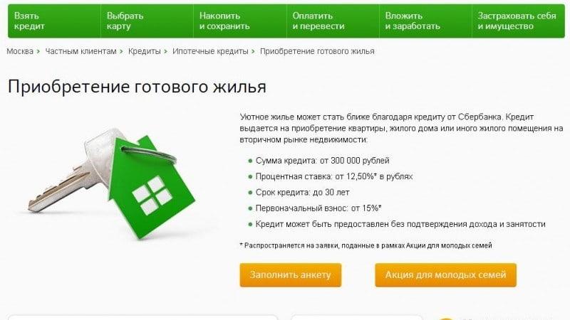 взять ипотеку под залог имеющегося жилья