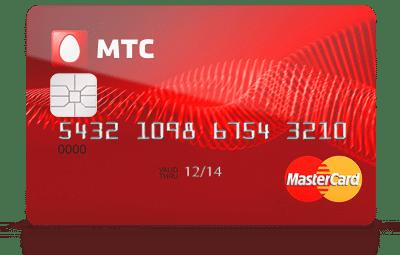 оформить кредитную карту МТС онлайн заявка
