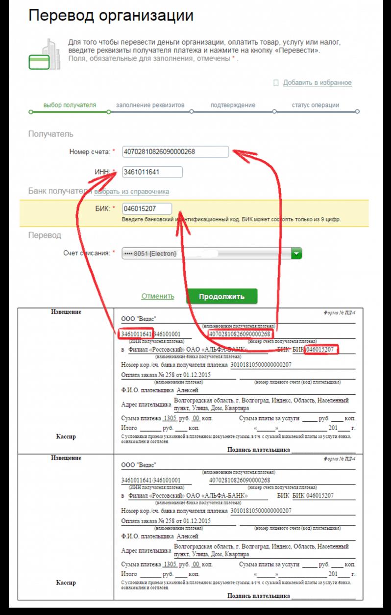 оплата счета через Сбербанк Онлайн