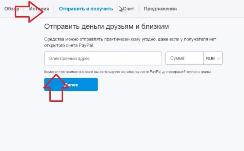 как отправить деньги на Paypal другому человеку