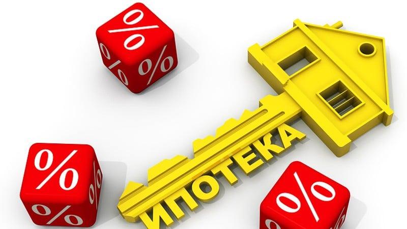 Снижение ставок по ипотеке - как уменьшить процент