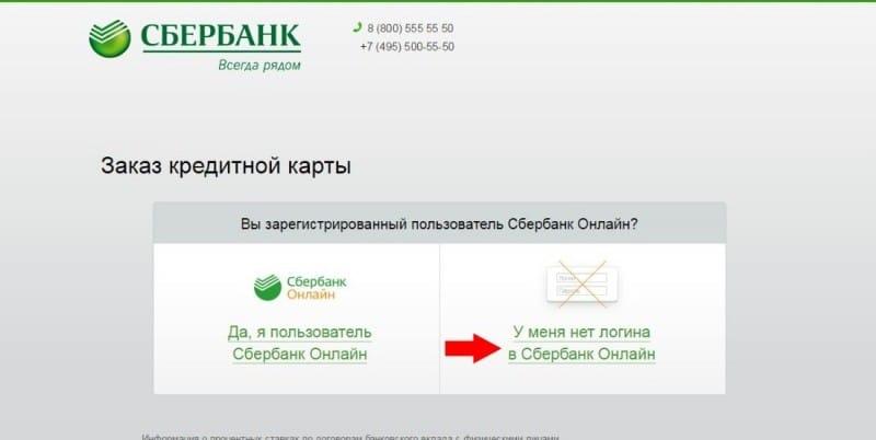 Онлайн заявка на получение новой кредитной карты