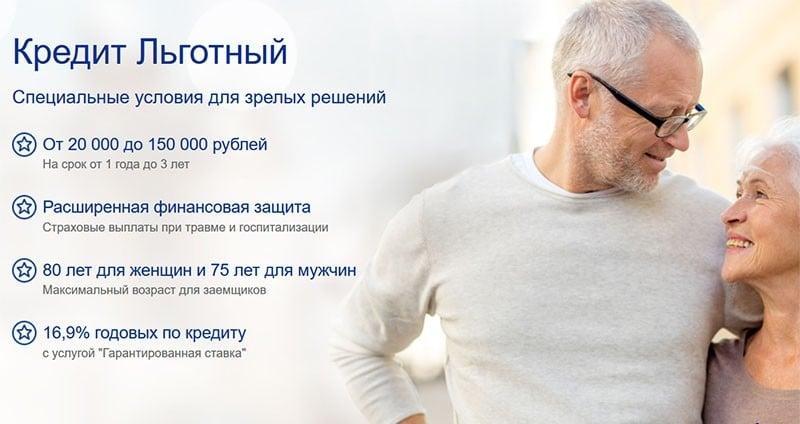 кредит неработающим пенсионерам до 75 лет
