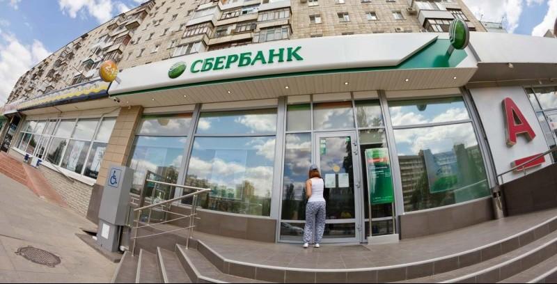 самый надежный банк в России