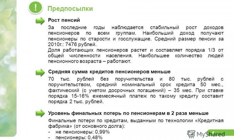 Где взять кредит украина