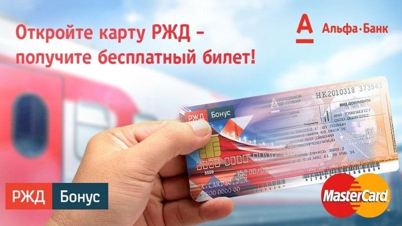 как получить кредитную карту Альфа-Банк
